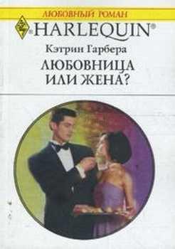 Любовница или жена?