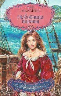 Любовница пирата