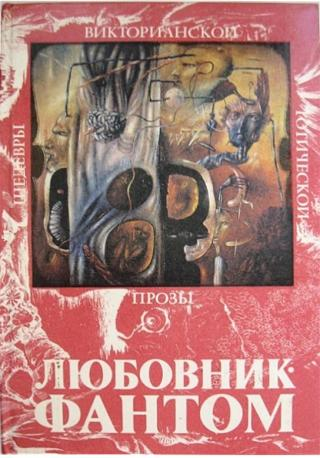 Любовник-Фантом (сборник)