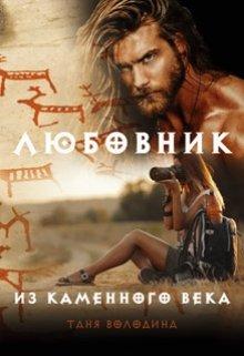 Любовник из каменного века