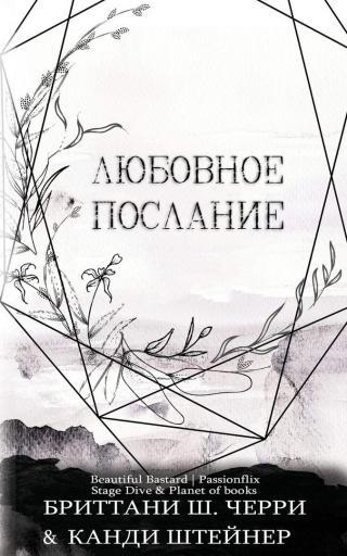 Любовное послание (Сборник) (ЛП)