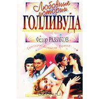 Любовные истории Голливуда