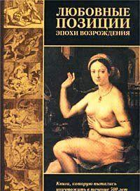 Любовные позиции эпохи Возрождения