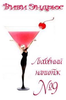 Любовный напиток номер девять