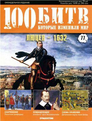 Люцен - 1632