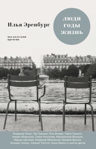 """""""Люди, годы, жизнь"""", книга V"""