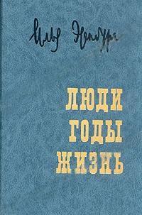 Люди, годы, жизнь. Воспоминания в трех томах