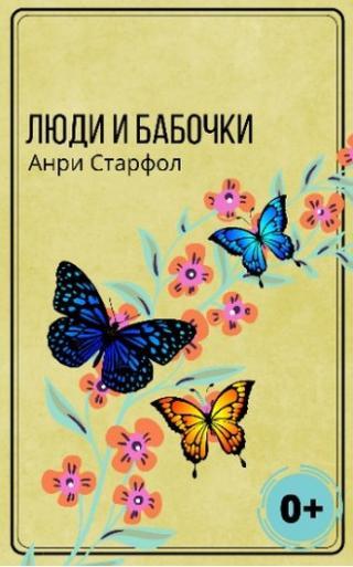 Люди и бабочки