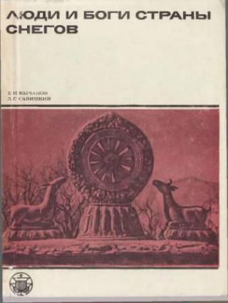Люди и боги Страны снегов. Очерки истории Тибета и его культуры