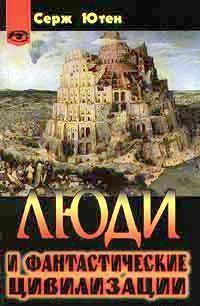 Люди и фантастические цивилизации