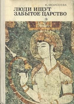 Люди ищут забытое царство (Рассказы об археологических открытиях)