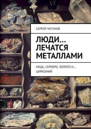 Люди… лечатся металлами. Медь, серебро, золото и… цирконий