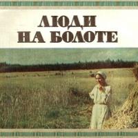 Люди на болоте  (на белорусском языке)