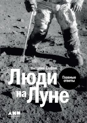 Люди на Луне. Главные ответы