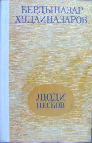 Люди песков (сборник)