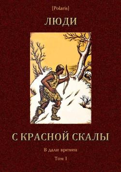 Люди с красной скалы (В дали времен. Том I)