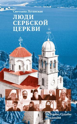 Скачать музыку сербии
