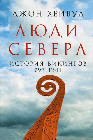 Люди Севера: История викингов, 793–1241