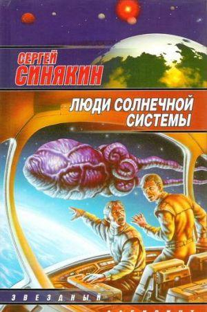 Люди Солнечной системы (сборник)