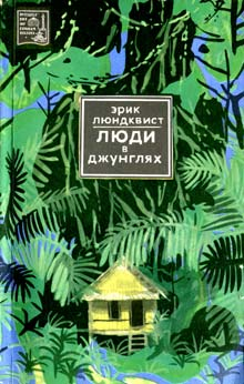 Люди в джунглях [Djungeltagen - ru]