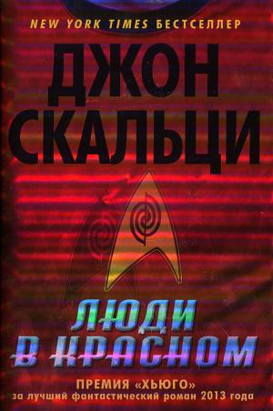 Люди в красном. Сборник
