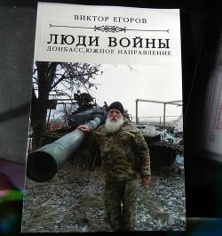 Люди войны. Донбасс, южное направление