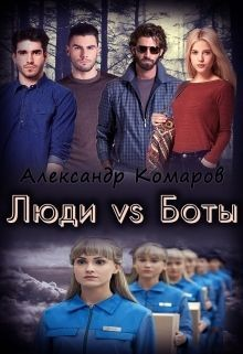 Люди vs Боты (СИ)