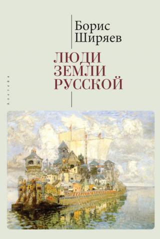 Люди земли Русской. Статьи о русской истории