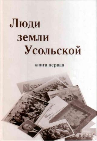 Люди земли Усольской. Книга первая