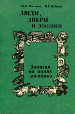 Люди, звери и зоологи (Записки на полях дневника)