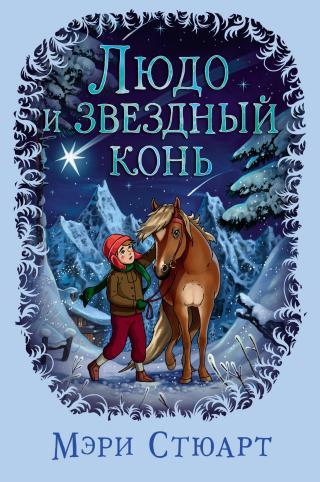 Людо и звездный конь [litres]