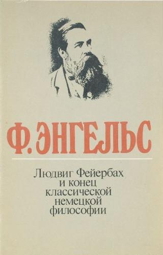 Людвиг Фейербах и конец классической немецкой философии