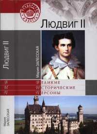 Людвиг II [Maxima-Library]
