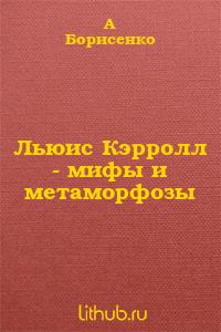 Льюис Кэрролл - мифы и метаморфозы
