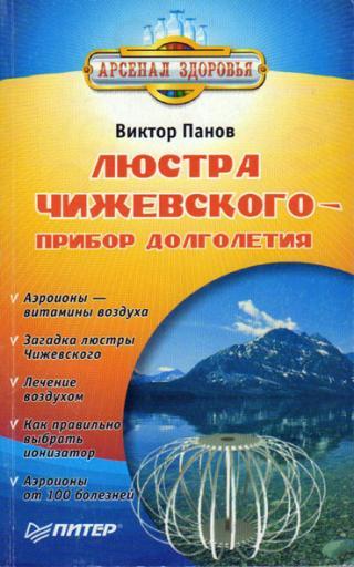 Люстра Чижевского - прибор долголетия