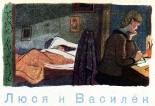 Люся и Василёк
