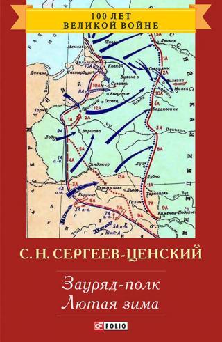 Лютая зима (Преображение России - 9)