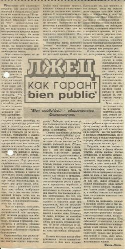 Лжец как гарант bien public (СИ)