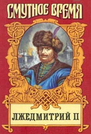 Лжедмитрий II: Исторический роман