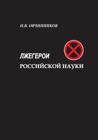 Лжегерои российской науки