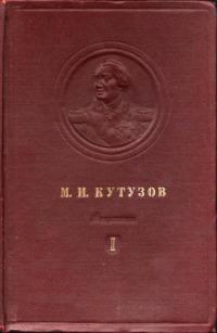 М.И. Кутузов. Сборник документов. Том I