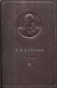 М.И. Кутузов. Сборник документов. Том III (1808–1812)