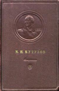 М.И. Кутузов. Сборник документов. Том IV. Часть 1 (Июль–октябрь 1812)