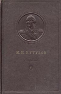 М.И. Кутузов. Сборник документов. Том V