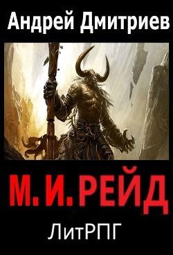М.И. (СИ)