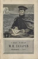 М. П. Лазарев