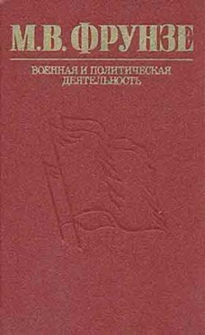 М. В. Фрунзе. Военная и политическая деятельность