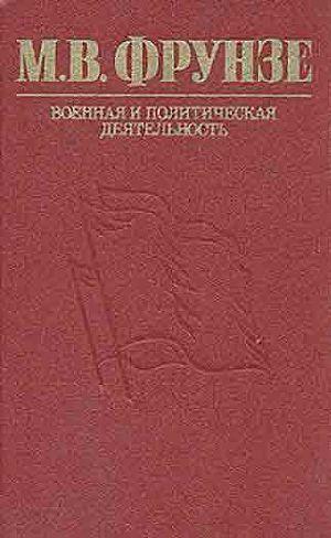 М.В. Фрунзе: военная и политическая деятельность