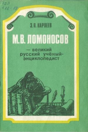 М. В. Ломоносов - великий русский учёный-энциклопедист