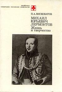 М.Ю. Лермонтов. Жизнь и творчество